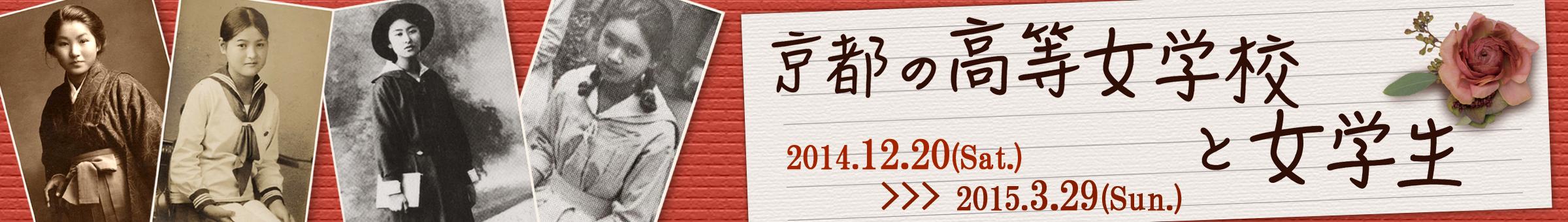 企画展「京都の高等女学校と女学生」